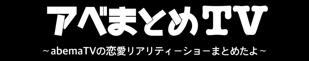アベまとめTV